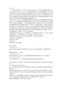 外文翻译--PLC简介