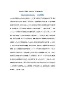 word2003免费版 word2003官方版下载分析