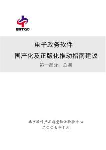 电子政务软件国产化及正版化推动指南