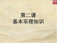 2-基础乐理常识[指南]
