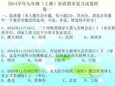 9年级上册期末复习试卷四(社政合卷)
