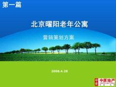 北京老年公寓营销策划方案
