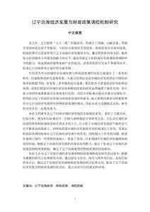 辽宁沿海经济发展与财政政策调控机制研究