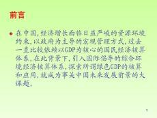 第十一章  绿色gdp核算【精品ppt】