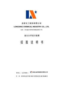 龙星化工:首次公开发行股票招股说明书