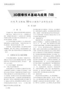 (论文)3d图像技术基础与应用(10) 应用5无眼镜3d显示器的产品研发动向