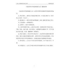 大安区三多寨敬老院改扩建工程项目环评报告表
