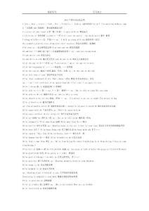2011中考英语语法总结