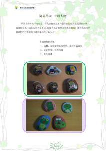 小学校本课程教材《石头画》3