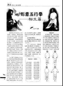 (2015专业论文)形意五行拳——相生篇(上)