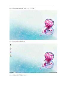 粉红许愿瓶win7主题