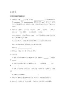 [资料]量房手册