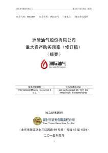 洲际油气股份有限公司 重大资产购买预案(修订稿)摘要