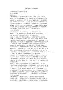 吉视传媒股份公司战略转型