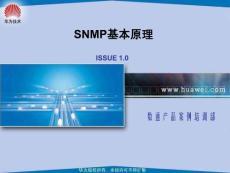 34 SNMP基本原理