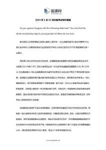 2015年1月31日托福考試寫作真題