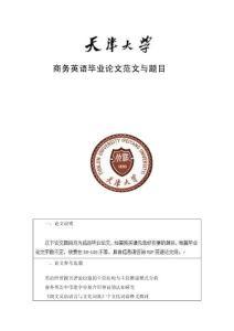 商务英语卒业论文范文选题参考[精华]