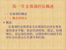 经济法 第四章 税法【ppt】