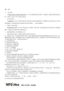 会计从业_财经法规总结