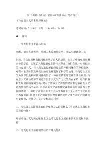 2012考研《政治》必知40理论知点(马哲部分)