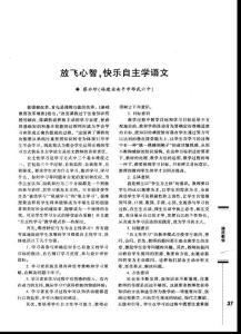 (2015专业论文)放飞心智,快乐自主学语文