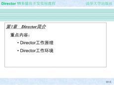 Director 11 多媒体开发实用教程 CH01
