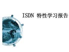 ISDN学习总结
