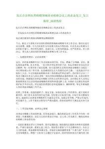 院长在治理医药购销领域商业贿赂会议上的表态发言_发言陈辞_演讲致辞_4349
