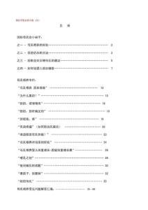 国际母乳协会小册子选集_基础医学_医药卫生_专业资料[精彩]