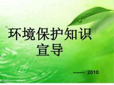 环保意识培训