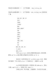 [整理版]英语单词词根词典(二) - 万千英语族 - www_iselong_com