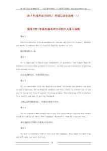 2011托福考试(TOEFL) 托福口语全攻略(1)