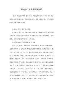 经方治疗脾胃病验案介绍.doc