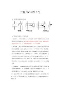 三菱PLC初学入门
