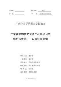 (论文)广东省非物质文化遗产武术项目的?;び氪小阅现θ?><span class=