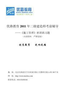 优路教育2011年二建施工管理密训习题