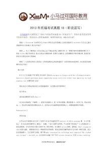 2013年托福考试真题18(听说读写)