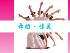 体操·健美PPT模版13P