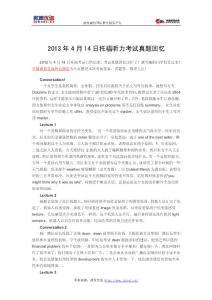 2013年4月14日托福听力考试真题回忆