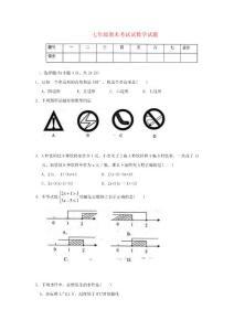 人教版七年级数学下册期末试卷