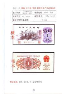 中国纸币目录 收藏与投资_3