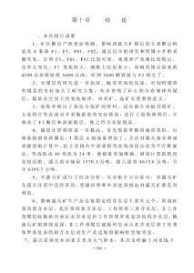 国电平庄能源西露天矿地质资料