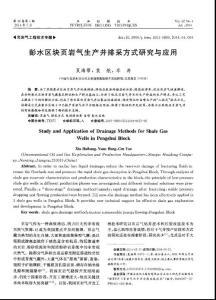 (论文)彭水区块页岩气生产井排采方式研究与应用