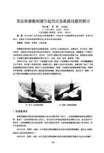 英法核潜艇相撞引起的应急救援问题的探讨