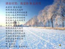 课前欣赏:我爱你 塞北的雪