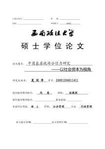 中国基层政府公信力研究-以社会资本为视角