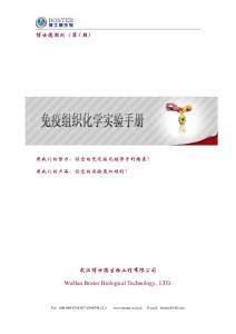 博士德期刊(第1 期) 武汉博士德生物工程有限公司WuHan Boster