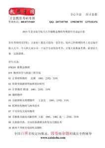 2015年北京航空航天大学凝聚态物理考博招生目录@才思