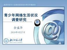 青少年网络生活状况调查研究北京师范大学金盛华