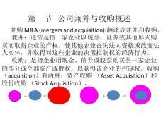 第六章  公司兼并与收购10.16—18【ppt】